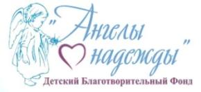 благотворительные фонды помощи детям в лечении
